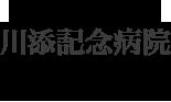 川添記念病院